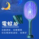 【二合一電蚊拍】家用滅蚊拍 USB充電可當捕蚊燈 紫外線誘蚊燈 三層電網捕蚊器