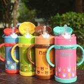 學生不銹鋼保溫杯 防漏可愛水杯 兒童吸管杯學飲杯寶寶水壺帶手柄『櫻花小屋』