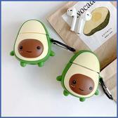 蘋果 AirPods 保護套 酪梨仔 保護套 Apple藍牙耳機盒 保護套 矽膠 軟殼