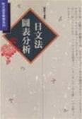 (二手書)日文法圖表分析(25K平)
