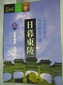 【書寶二手書T8/一般小說_HFS】日暮東陵(上)_岳南
