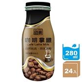 滿800元折80元【國農】咖啡拿鐵280ml*24罐 免運 原廠直營直送 天守製造 玻璃瓶 保久乳 調味乳