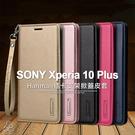 SONY Xperia 10 Plus 隱形磁扣 手機皮套 手機殼 皮革側掀 保護殼 保護套 手機套 附掛繩