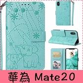 【萌萌噠】華為 Mate20 / Mate20 pro 雙面壓花系列 可愛煙花象保護殼 支架磁扣 全包軟殼皮套