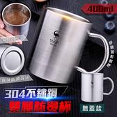 304不鏽鋼雙層防燙杯 400ml無蓋款 不鏽鋼杯 水杯茶杯咖啡杯【TA0204】《約翰家庭百貨