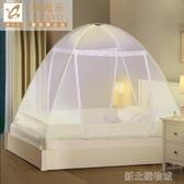 蚊帳 馨而樂新款蒙古包蚊帳1.8m床家用1.5m可折疊雙人支架紋賬