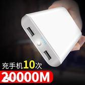 行動電源 20000毫安大容量充電寶蘋果安卓手機通用便攜移動電源20000M 潮流小鋪