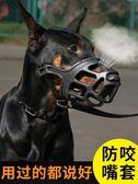狗嘴套狗狗嘴罩防咬叫亂吃中大型犬狗口罩金毛狗止吠器寵物嘴套  極有家