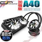 [ PC PARTY ] 快睿 Cryorig 加厚版 A40 Ultimate 混合式一體水冷 AMD intel