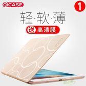 蘋果iPad Air2保護套a1566平板電腦pro9.7殼ipad5/6全包防摔iapd