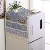 歐式冰箱蓋布防塵罩冰箱巾對雙單開門冰箱罩洗衣機套萬能多用蓋巾 lh968【123休閒館】