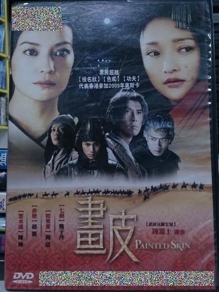 挖寶二手片-C39-正版DVD-華語【畫皮】-陳坤*趙薇*周迅*甄子丹*孫儷(直購價)
