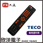 PX大通 TECO東元專用電視遙控器(MR1200) TECO傳統/電漿/液晶電視可用