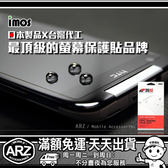 imos 疏水疏油螢幕保護貼 HTC U11 One M8 M9+ E9+ 蝴蝶3 Desire 826 820 手機背貼 Butterfly 3 背面保護膜 ARZ
