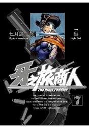牙之旅商人 The Arms Peddler(07)