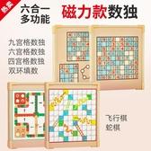 兒童高級數獨棋盤益智玩具