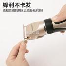 理發器電推剪家用成人電推子全套電動剃頭刀男士多功能剪頭發工具 快速出貨