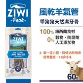 【SofyDOG】ZiwiPeak巔峰 乖狗狗天然潔牙骨-羊氣管