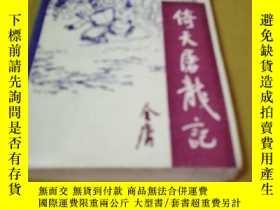 二手書博民逛書店罕見倚天屠龍記(四)Y24647 金庸 寶文堂書店 出版1989
