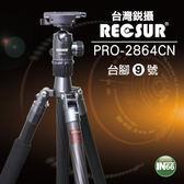 RECSUR台灣銳攝腳架 台腳9號 PRO2864CN 專業三腳架