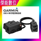 【預購】GARMIN OBD-II 車用電源轉接線 適用Garmin Dash Cam 47D/67WD 台灣公司貨 12V