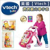 ✿蟲寶寶✿【美國VTech Baby】粉色女孩!寶寶聲光學步車 / 帶給學步期的寶寶多樣化的學習享受