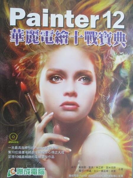 【書寶二手書T3/電腦_YKG】Painter 12 華麗電繪十戰寶典_附光碟_2012年