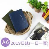 珠友 BC-50347 2019年A6/50K日誌(1日1頁)/補充內頁/日誌/手帳