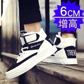 內增高男鞋 新款男鞋子板鞋男內增高韓版潮流休閑運動鞋百搭