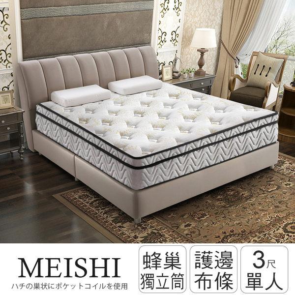 美式 護邊強化三線蜂巢獨立筒床墊-單人3x6.2尺