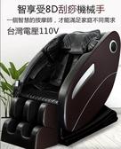 按摩椅 110V台灣電壓 8D機械手按摩椅家用多功能全自動全身音樂太空艙一體免安裝 MKS送貨上府