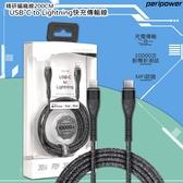 「peripower」CD-04 精研編織線 USB-C to Lightning 快充傳輸線200cm 充電線 傳輸線