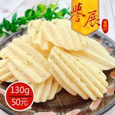 【譽展蜜餞】古早餅海苔洋芋片(全素)/130g/50元