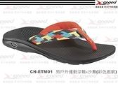 【速捷戶外】Chaco涼鞋 -CH-ETM01 美國專業戶外運動休閒拖鞋、沙灘鞋 男  (彩色廊廓)