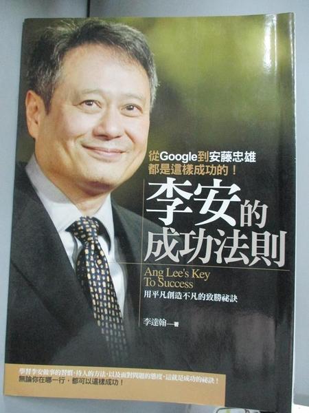 【書寶二手書T5/心靈成長_OAW】李安的成功法則-從Google到安藤忠雄都_李達翰