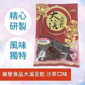 展譽食品大溪豆乾 沙茶口味 100G