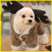 寵物衣服 狗狗衣服泰迪四腳衣秋冬款衣服加厚