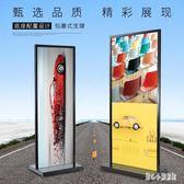 海報支架 展示架鋁合金雙面kt板廣告屏立式落地門型廣告架宣傳 nm11485【甜心小妮童裝】