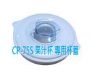 公司貨【貴夫人】CP-75S 果汁杯專用杯蓋