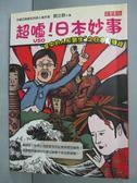 【書寶二手書T8/短篇_JMI】超噓,日本妙事:空中的人形醫生之日本見聞錄_劉立群