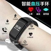 智慧手環 智能手環心率血壓睡眠監測運動手錶男女款多功能電子防水計步器 開學季特惠