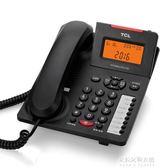 電話機 家用辦公 復古固定座機 免提報號 翻蓋雙接扣  朵拉朵衣櫥