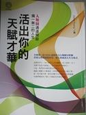 ~書寶 書T7 /勵志_CVD ~活出你的天賦才華_Joyce Huang