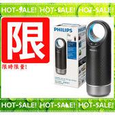 《限時限量特價!!》Philips AC-4030 / AC4030 飛利浦 行動抗菌 空氣清淨機 (車用/桌用)