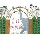 【KIDO親子時堂】美好動物園