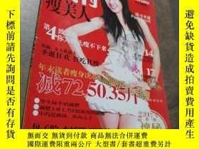 二手書博民逛書店女刊瘦美人2006-12罕見蔡依林Y403679