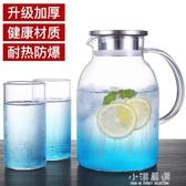 冷水壺玻璃耐熱家用套裝高溫防爆大容量涼白開水杯日式超大泡茶壺『小淇嚴選』