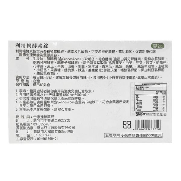 利清暢體內環保酵素錠400mg*3錠(60包/盒)(四入組)【合康連鎖藥局】