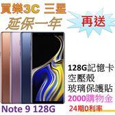 三星 Note 9 手機128G,送 128G記憶卡+空壓殼+玻璃保護貼+延保一年+登錄2000購物金,Samsung