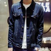 男士春秋季復古韓版修身牛仔夾克長袖潮青少年牛仔外套男裝上衣服『摩登大道』